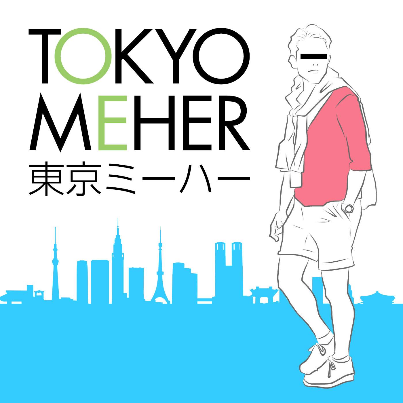 東京ミーハー